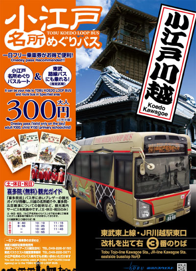 Tobu Koedo 1-day pass