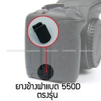 ยางปิดข้างฝาแบตเตอรี่ กล้อง Canon 500D 550D 600D 650D (สินค้าตรงรุ่น)