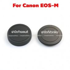 ชุดฝาปิดท้ายเลนส์ + ฝาปิดบอดี้ Mount กล้อง Canon EOS-M ชุดละ 90 บาท