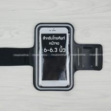 Armband โทรศัพท์จอ 6 - 6.3 นิ้ว สายรัดแขนใส่วิ่ง ราคา 180 บาท ส่งฟรี