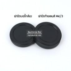 ชุดฝาปิดท้ายเลนส์ + ฝาปิดบอดี้ กล้อง Panasonic Olympus (m4/3)