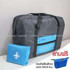 กระเป๋าพับได้ กระเป๋างอก ขนาดถือขึ้นเครื่องบินได้