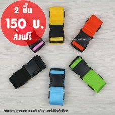 สายรัดกระเป๋าเดินทาง Luggage straps ราคา 85 บาท ส่งฟรี