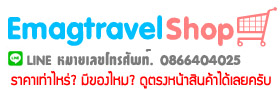 Emagtravel Shop