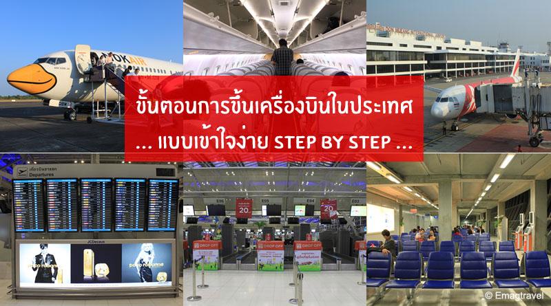 ขั้นตอนการขึ้นเครื่องบินในประเทศ