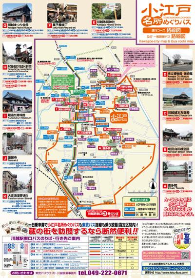 แผนที่ Kawagoe