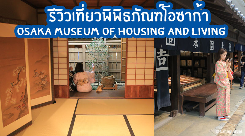 Osaka Museum of Housing and Living
