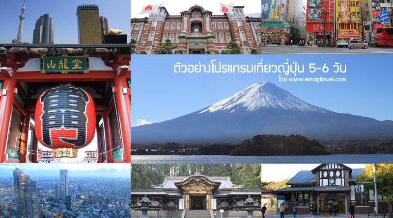 ตัวอย่างโปรแกรมเที่ยวญี่ปุ่น