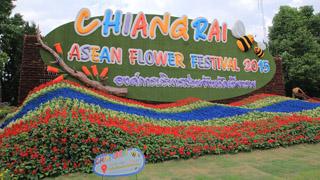 งานมหกรรมไม้ดอกอาเซียน
