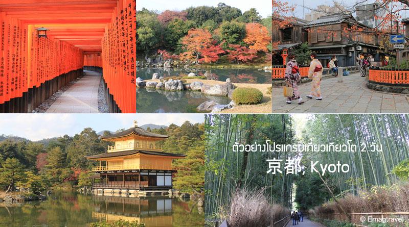 ตัวอย่างโปรแกรมเที่ยวเกียวโต