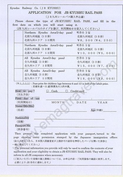 แบบฟอร์มซื้อ JR Kyushu