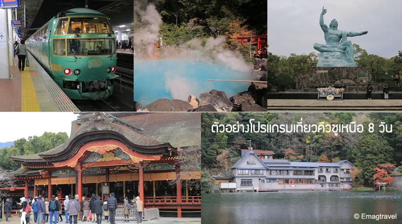 ตัวอย่างโปรแกรมเที่ยวคิวชู