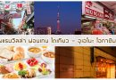 โรงแรมวิลล่า ฟอนเทน โตเกียว – อุเอโนะ โอกาชิมาจิ