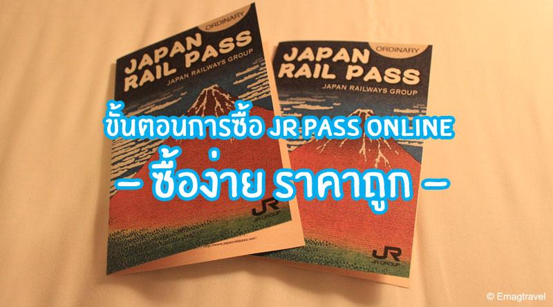 ขั้นตอนการซื้อ JR Pass