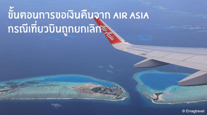 ขั้นตอนการขอเงินคืนจาก Air asia