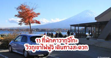 13 ที่พักคาวากูจิโกะ วิวภูเขาไฟฟูจิ เดินทางสะดวก