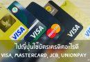 ไปญี่ปุ่นใช้บัตรเครดิตอะไรดี Visa – Mastercard – JCB – Union Pay ใบไหนมีส่วนลดเยอะ