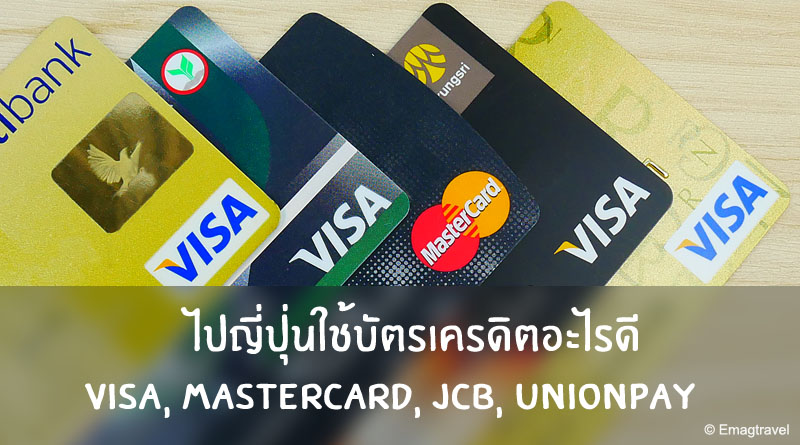 ไปญี่ปุ่นใช้บัตรเครดิตอะไรดี