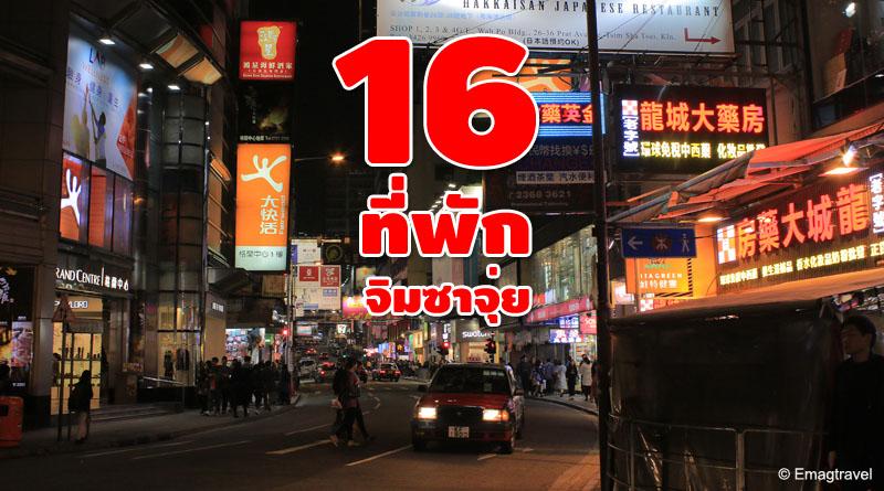 16 ที่พักย่านจิมซาจุ่ย ฮ่องกง ใกล้สถานีรถไฟ MTR