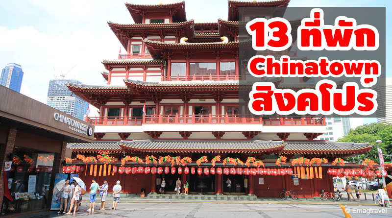 13 Hotels Chinatown Singapore