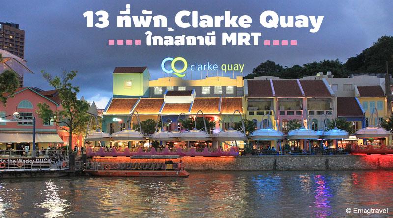 ที่พัก Clarke Quay