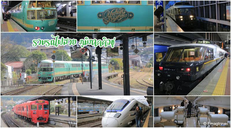 รถไฟคิวชู