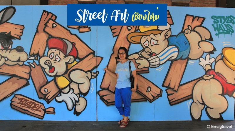 Street Art เชียงใหม่
