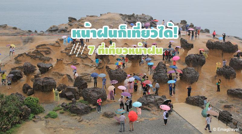 หน้าฝนก็เที่ยวได้! แนะนำ 7 ที่เที่ยวหน้าฝน ไปสัมผัสไอดินกลิ่นฝน