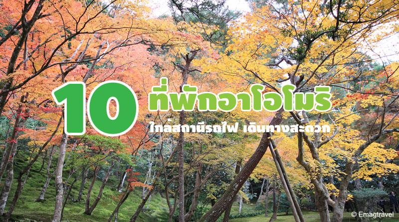 10 ที่พักอาโอโมริ Aomori ใกล้สถานี JR Aomori เดินทางสะดวก