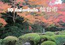 10 ที่พักเซ็นได Sendai เดินทางสะดวก