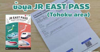 ข้อมูล JR EAST PASS (Tohoku area) อัพเดท 2019