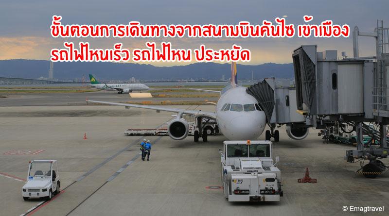 ขั้นตอนการเดินทางจากสนามบินคันไซ โอซาก้า (KIX) เข้าเมือง อัพเดท 2020