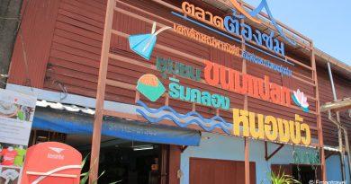 ตลาดชุมชนขนมแปลก ชุมชนหนองบัว จันทบุรี