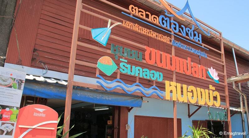 ตลาดชุมชนขนมแปลก ริมคลองบัว